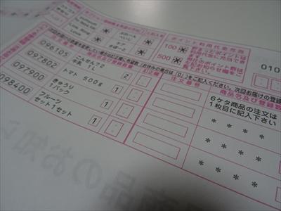 パルシステムの注文書