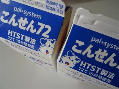 パルシステム こんせん72牛乳