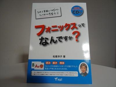 松香洋子「フォニックスってなんですか?」
