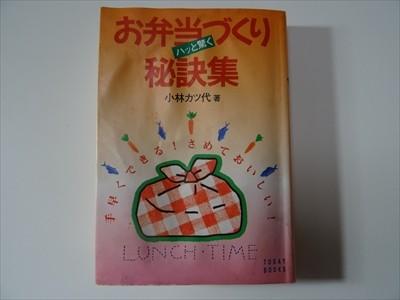 小林カツ代「お弁当づくりハッと驚く秘訣集