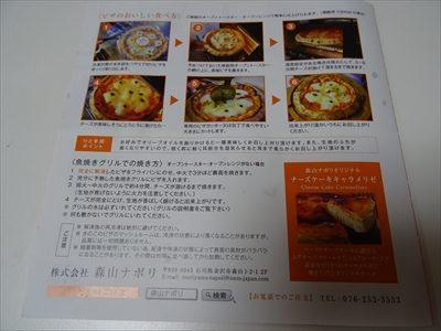 森山ナポリ、金沢ピザ工房、<ピザのおいしい食べ方>