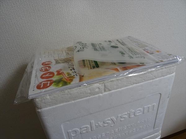 生協の宅配パルシステム、カタログと通い箱