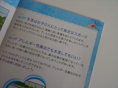 耳鼻科 パンフレット「 知っていますか? アレルギー性鼻炎と水泳のお話」P.2