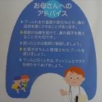 耳鼻科パンフレット 知っていますか? アレルギー性鼻炎と水泳のお話 裏表紙