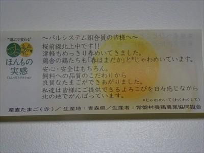 生協パルシステム 産直たまご赤玉 小さな手紙