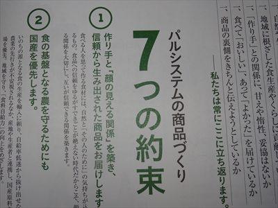 生協のパルシステム、パルシステム商品ブック、4ページより