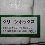 生協パルシステム、グリーンボックス