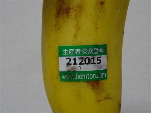 生協の宅配パルシステム バナナ・ホムトン 生産者検索番号