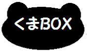 くまBOX