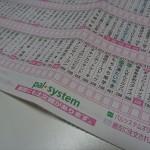 パルシステムの注文用紙